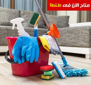 تنظيف المنزل بطنطا