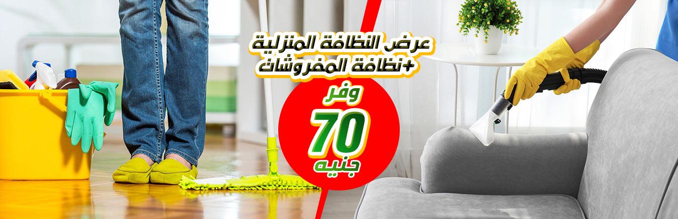 مفروشات ونظافة 70 ج خصم2020