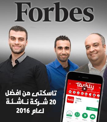تغطية من مؤسسة Forbes الشرق الأوسط